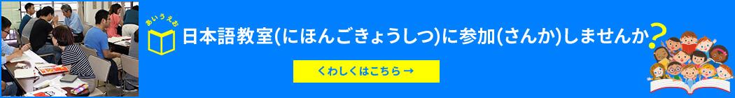 日本語教室に参加しませんか?